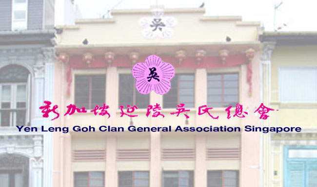 Yen Leng Goh Clan General Association